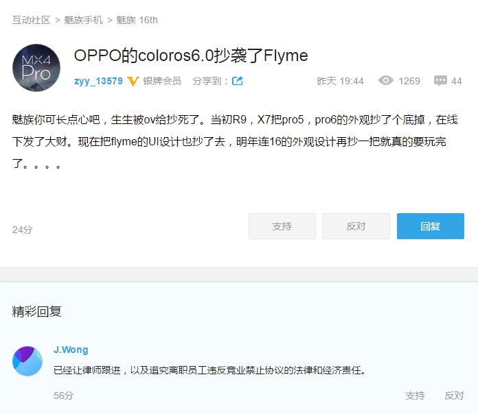 魅友称ColorOS 6抄袭Flyme 黄章:已让律师跟进