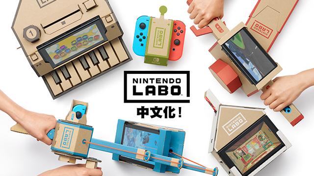 任天堂于明年1月17日推出中文版《任天堂Labo:组合套装》
