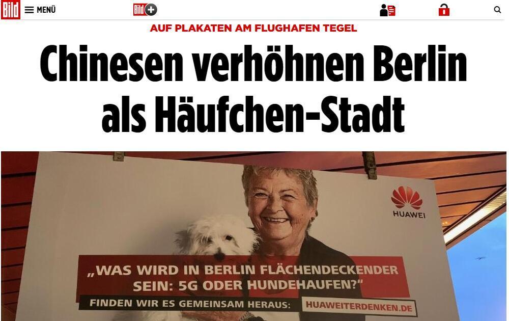 华为德国打广告引争议:柏林会被5G还是狗屎覆盖?
