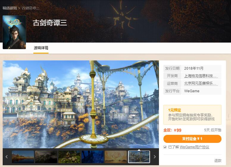 《古剑奇谭3》正式上架WeGame!本月发行售价99元