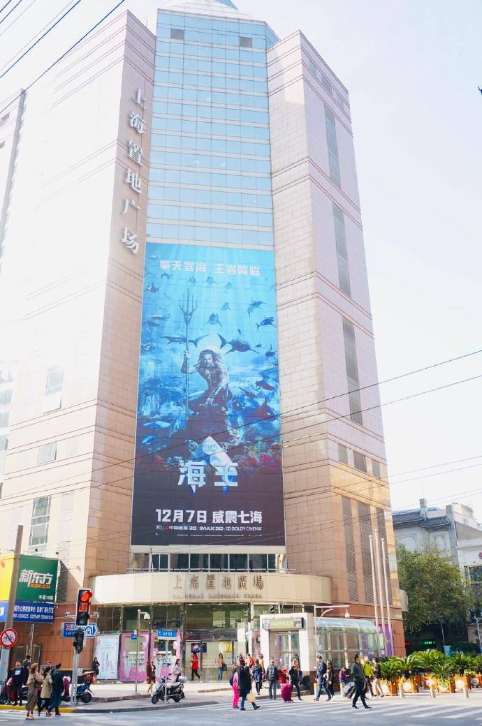 《海王》巨幅海报现身上海置地广场 擎天驾海彰显王者之气