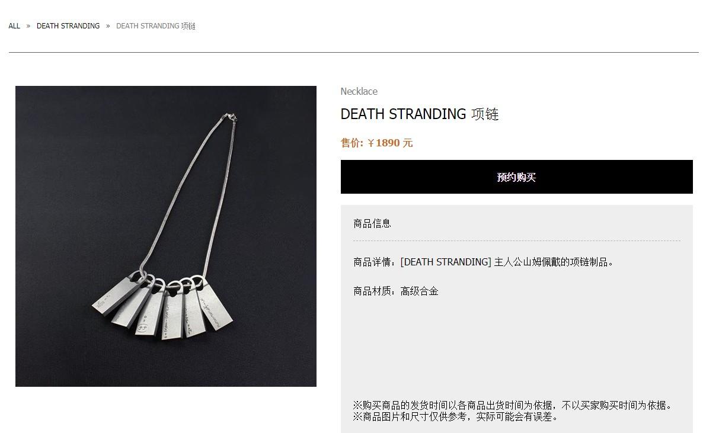 《死亡搁浅》主角项链1890元!小岛工作室中国商城上线