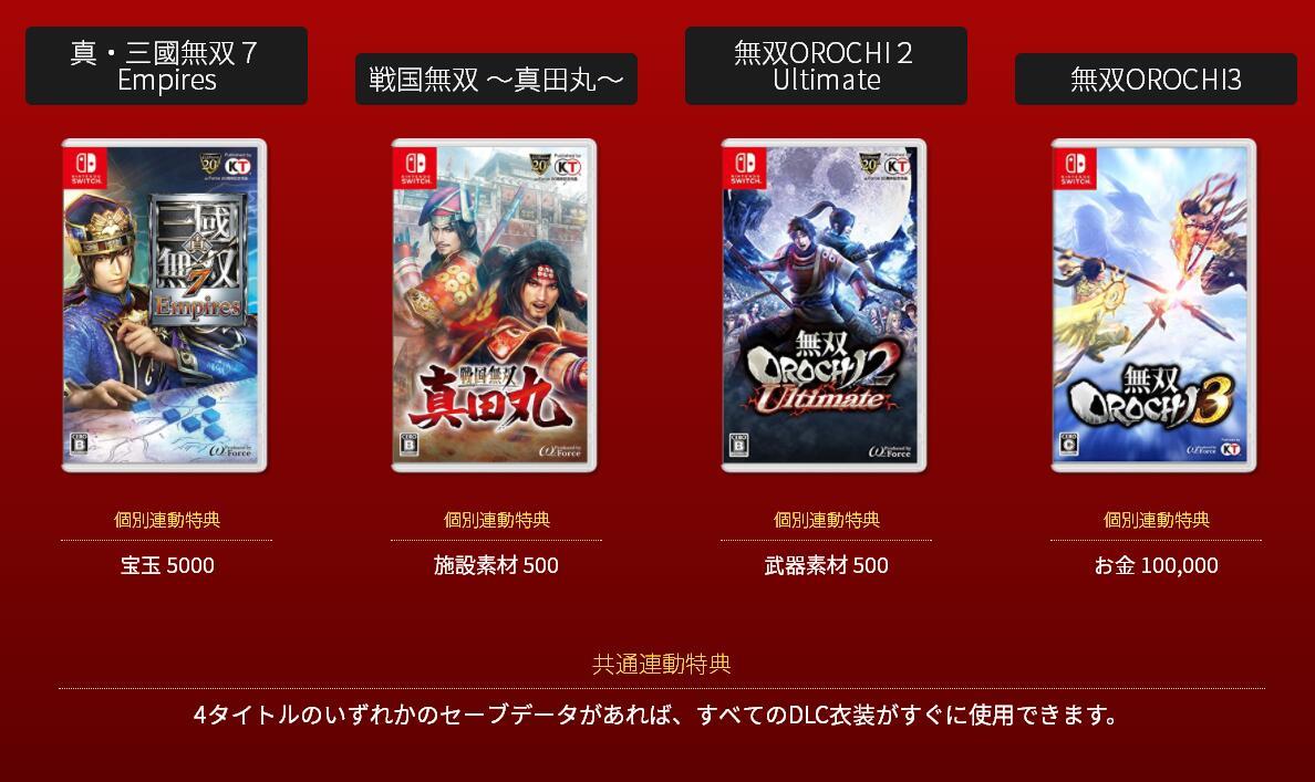 Switch《真三国无双7》上架日本亚马逊 预购有优惠