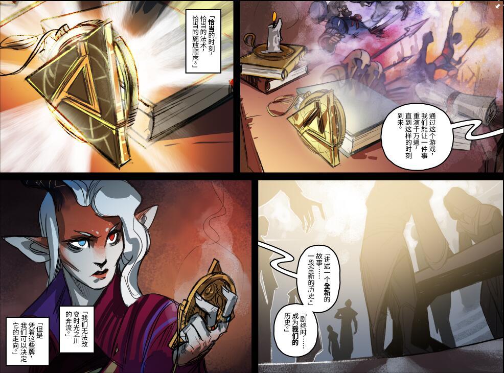 Dota卡牌《Artifact》官方漫画序曲公开 共享时空改写Dota世界
