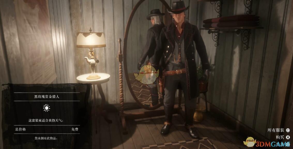 《荒野大镖客2》online终极版奖励服装一览