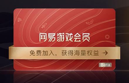 网易澳门皇冠官网超级会员卡评测:借由服务第九艺术所带来的全新尝试