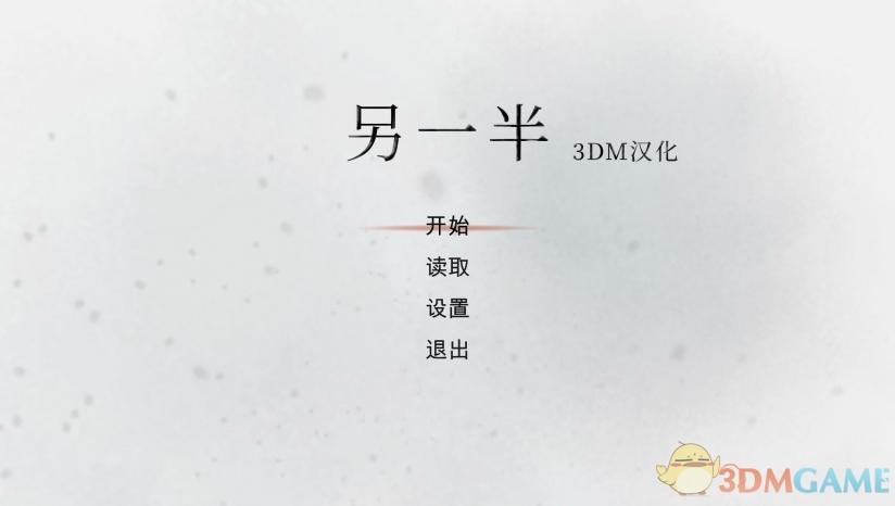 冒险解谜游戏《另一半》 完整汉化补丁下载