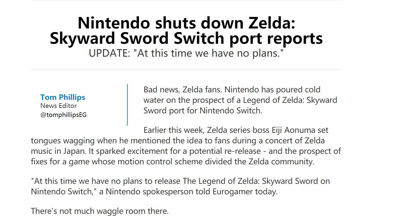 《塞尔达传说:天空之剑》NS版没戏了 任天堂称暂无计划