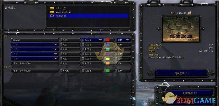 元素起源 v1.7[war3地图]