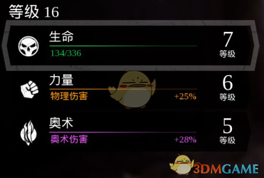《暗黑血统3》商店系统介绍
