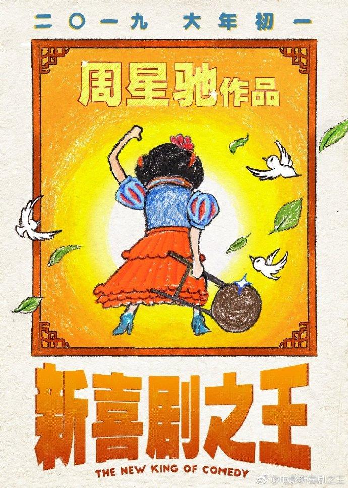 周星驰新片 《新喜剧之王》 定档大年初一 首个海报发布