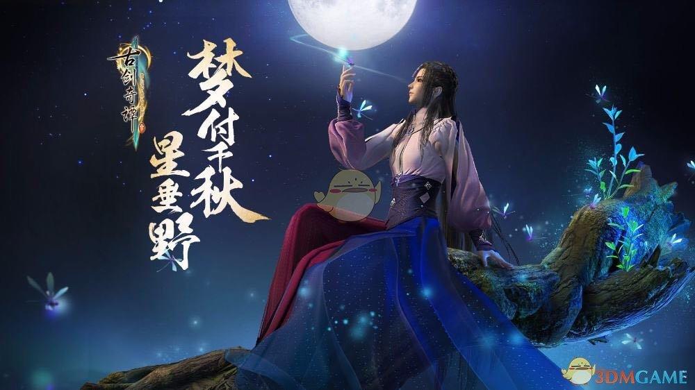 《古剑奇谭3》梦境龙宫成就及场景任务攻略分享