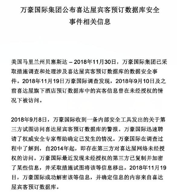 万豪回应5亿房客信息泄露事件:已向相关执法部门报告
