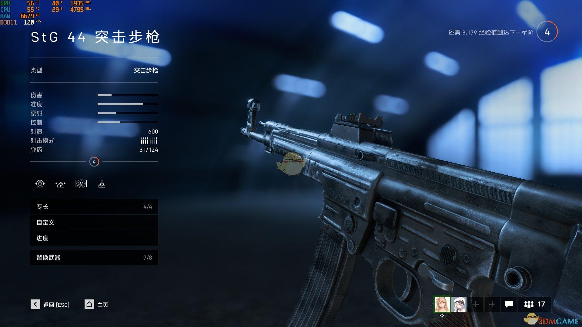 《战地5》STG44突击步枪运用教育