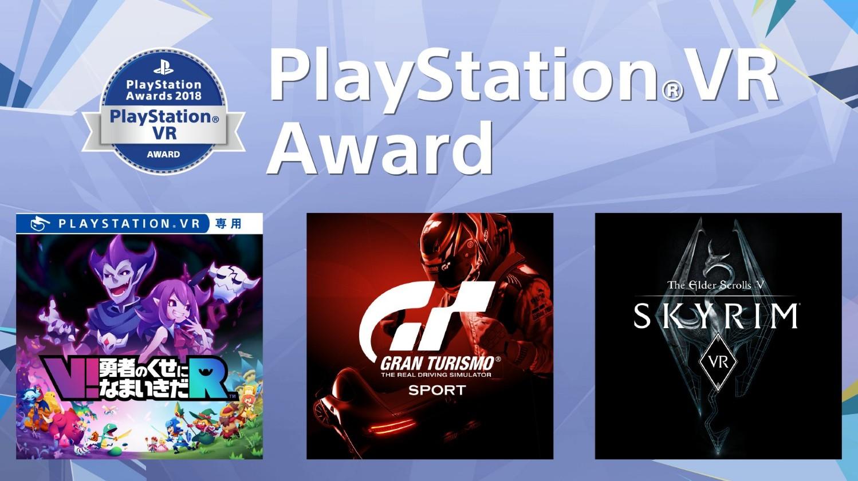 不来看看吗?PlayStation Awards 2018各项大奖揭晓