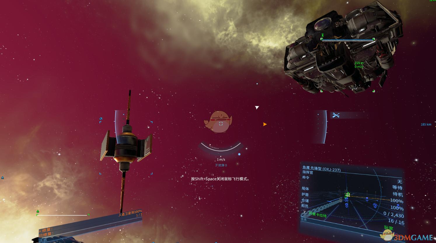 《X4:基石》快速探索星图方法分享