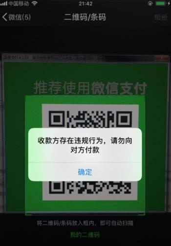 火绒:微信勒索病毒感染用户超2万 还窃取支付宝密码