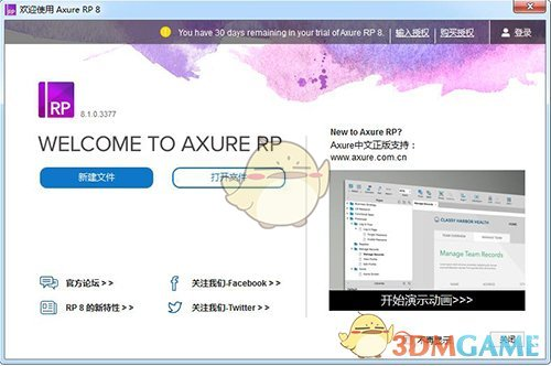 《Axure RP》官方版