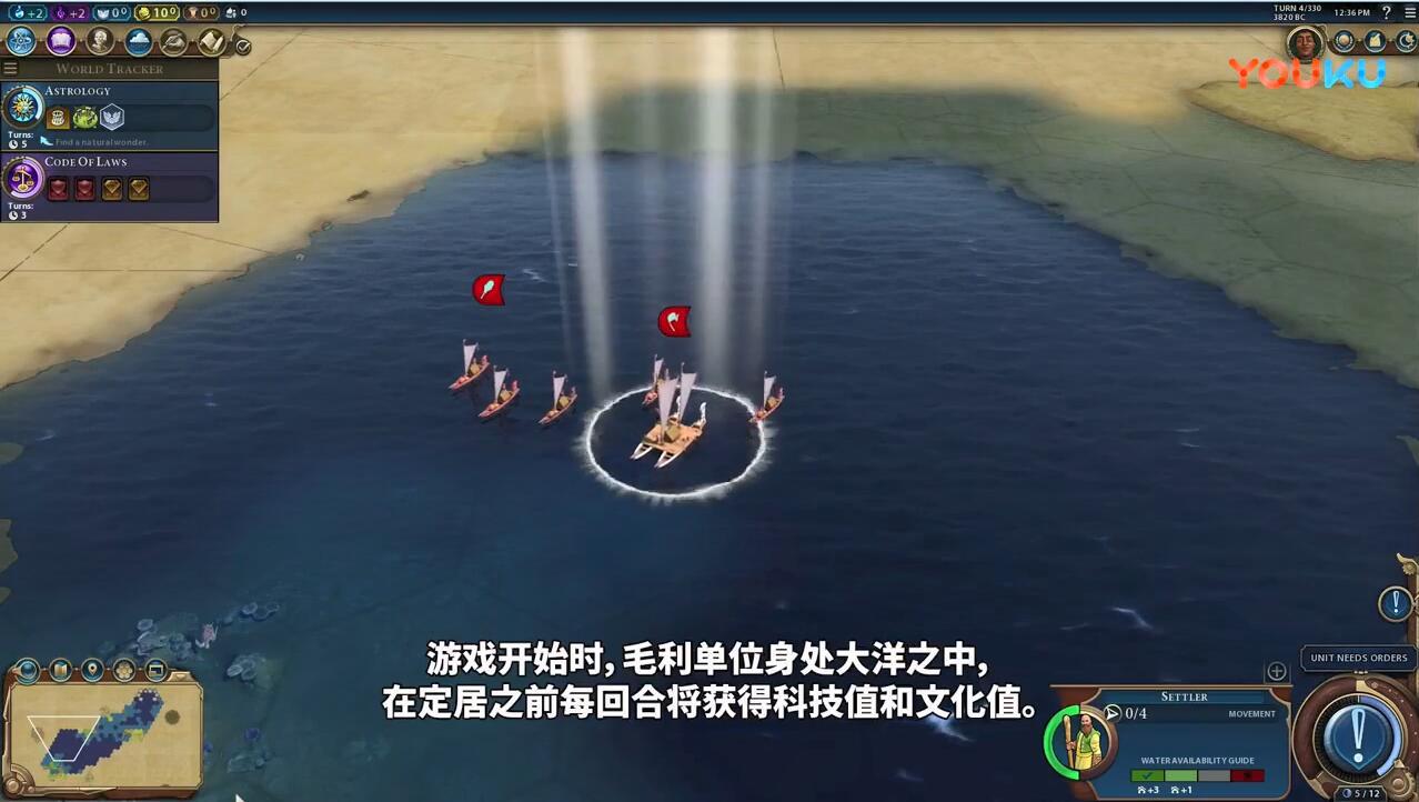 海洋後代毛利人上台 《文明6風雲變幻》第二個新實力