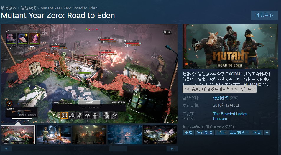 《突变元年:伊甸之路》Steam好评不断 本年度最大惊喜