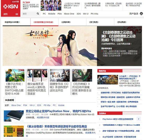 IGN中国游戏网站被曝拖欠员工工资 员工处境艰难