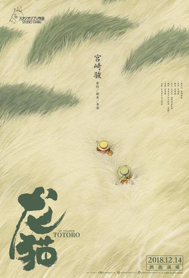 那个温暖的大胖子!宫崎骏名作《龙猫》国内下周上映 终极预告放出