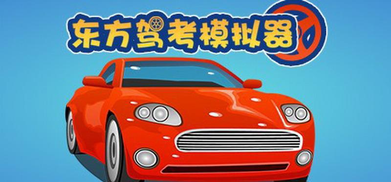 国产《东方驾考模拟器》登陆Steam 轻松考驾照
