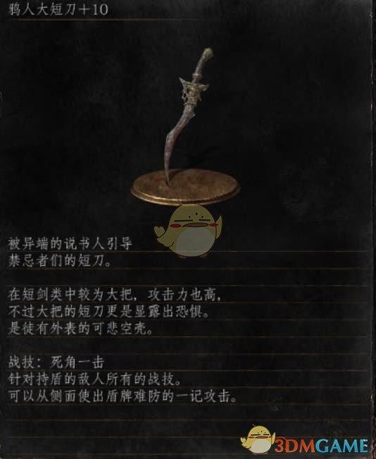 《黑暗之魂3》全武器分析点评——鸦人大短刀