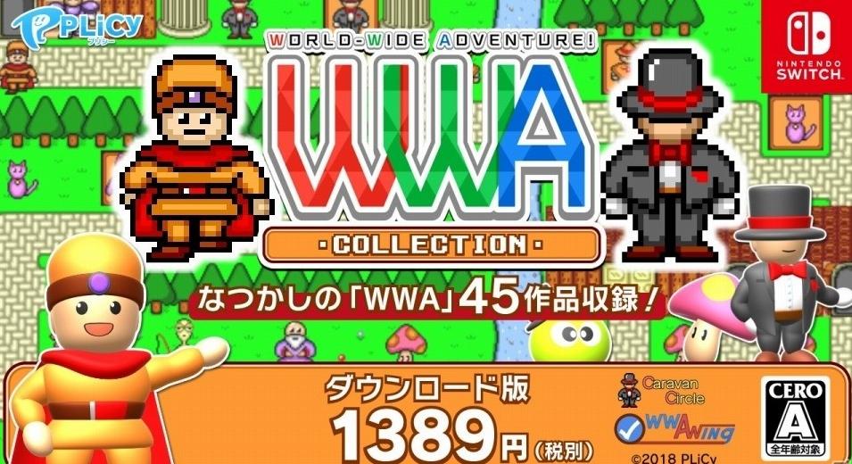 你们要的迷你游戏合集!《WWA COLLECTION》12.20日登Switch
