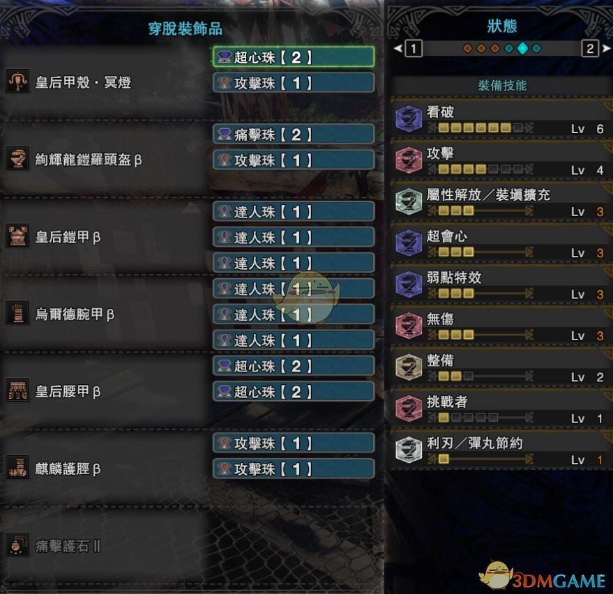 《怪物猎人:世界》PC4.0炎妃冥灯轻弩极限输出配装指南