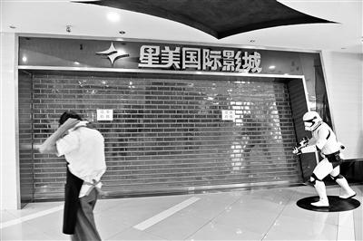 <b>星美国际影城闭店潮:北京地区6家影院已闭店</b>