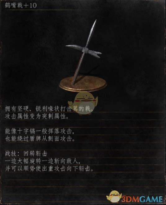 《黑暗之魂3》全武器分析点评——鹤嘴锄