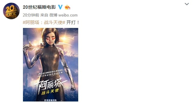 <b>《阿丽塔:战斗天使》新海报曝光 机械少女眼睛正常了</b>