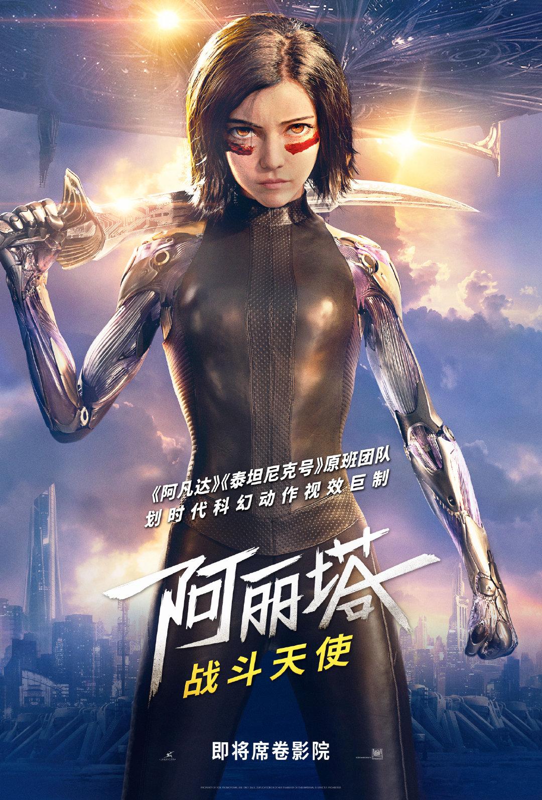 《阿丽塔:战斗天使》 新海报曝光 机械少女眼睛正常了