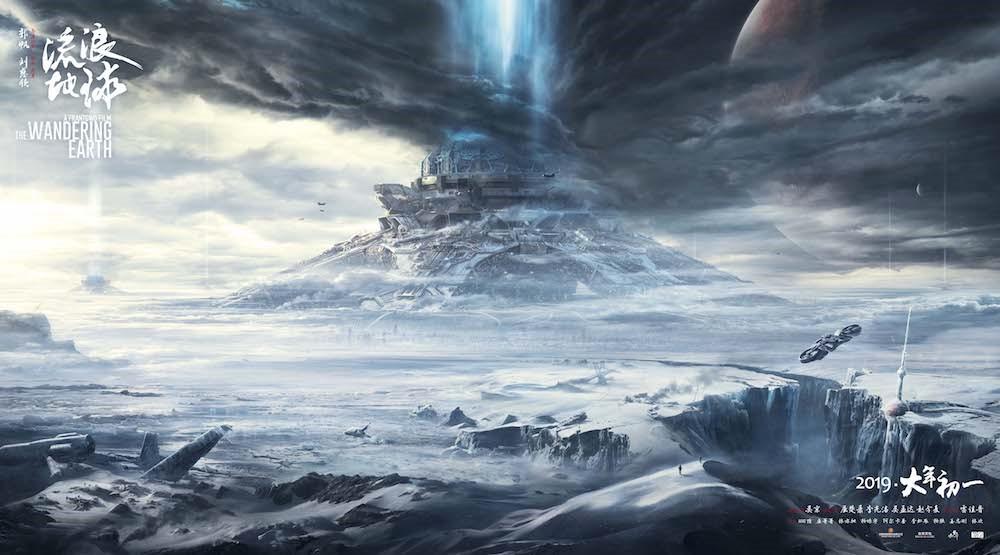 《流浪地球》新海报曝光 行星发动机高大威猛动力十足