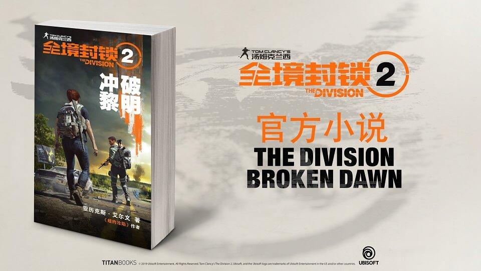 《全境封锁2》 官方小说 《冲破黎明》 公布 将与游戏同步发售