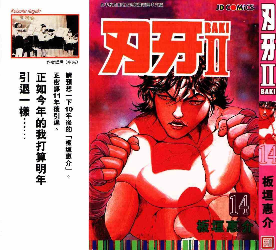 巴得利奥西游记tv_第一名连载50年从未停载!盘点至今仍在连载长寿日本漫画 - ACG ...