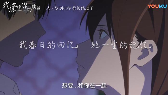 伤情纯爱物语!飙泪日本动画《我想吃掉你的胰脏》国内定档