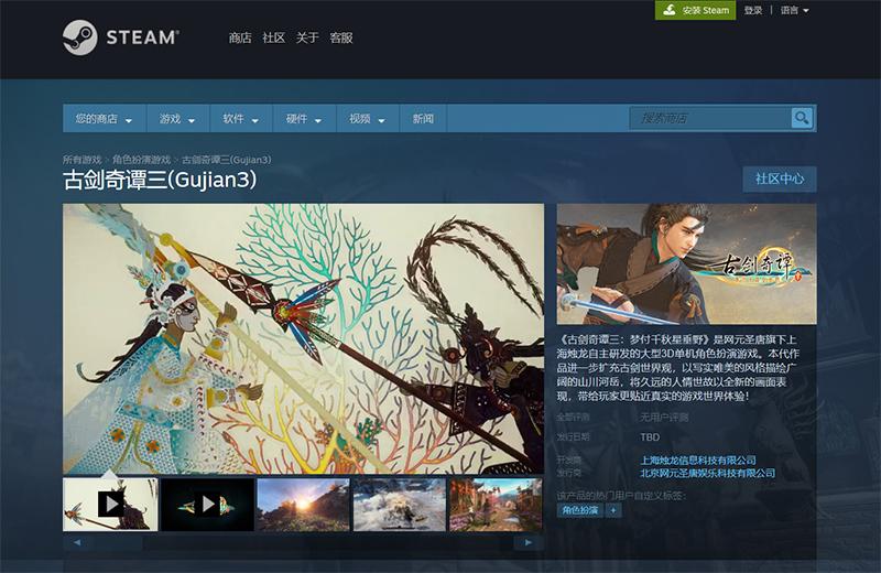 《古剑奇谭三》12月15日登陆Steam平台 成就系统同步开放