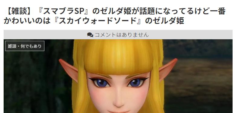 历代塞尔达公主谁最美 日本玩家首选天空之剑版