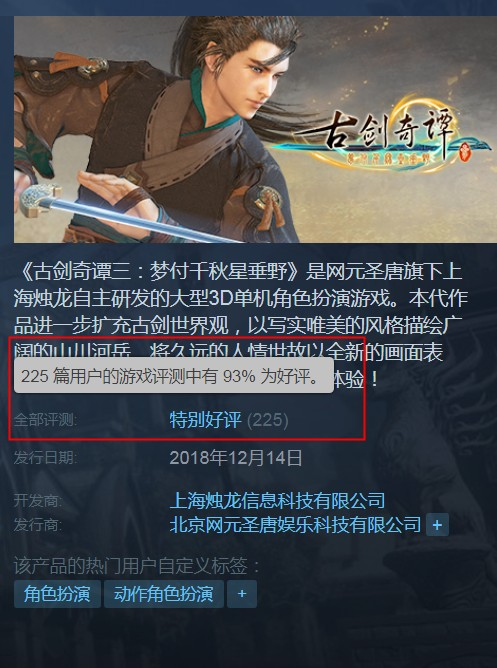 <b>《古剑奇谭3》荣登Steam热销榜榜首 特别好评93%推荐</b>