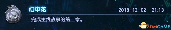 《古剑奇谭3》全成就怎么解锁 全成就简易图文攻略