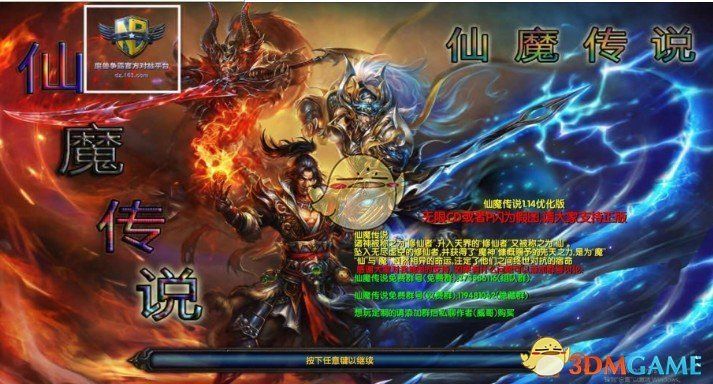 《仙魔传说》v1.27加强版[war3地图]