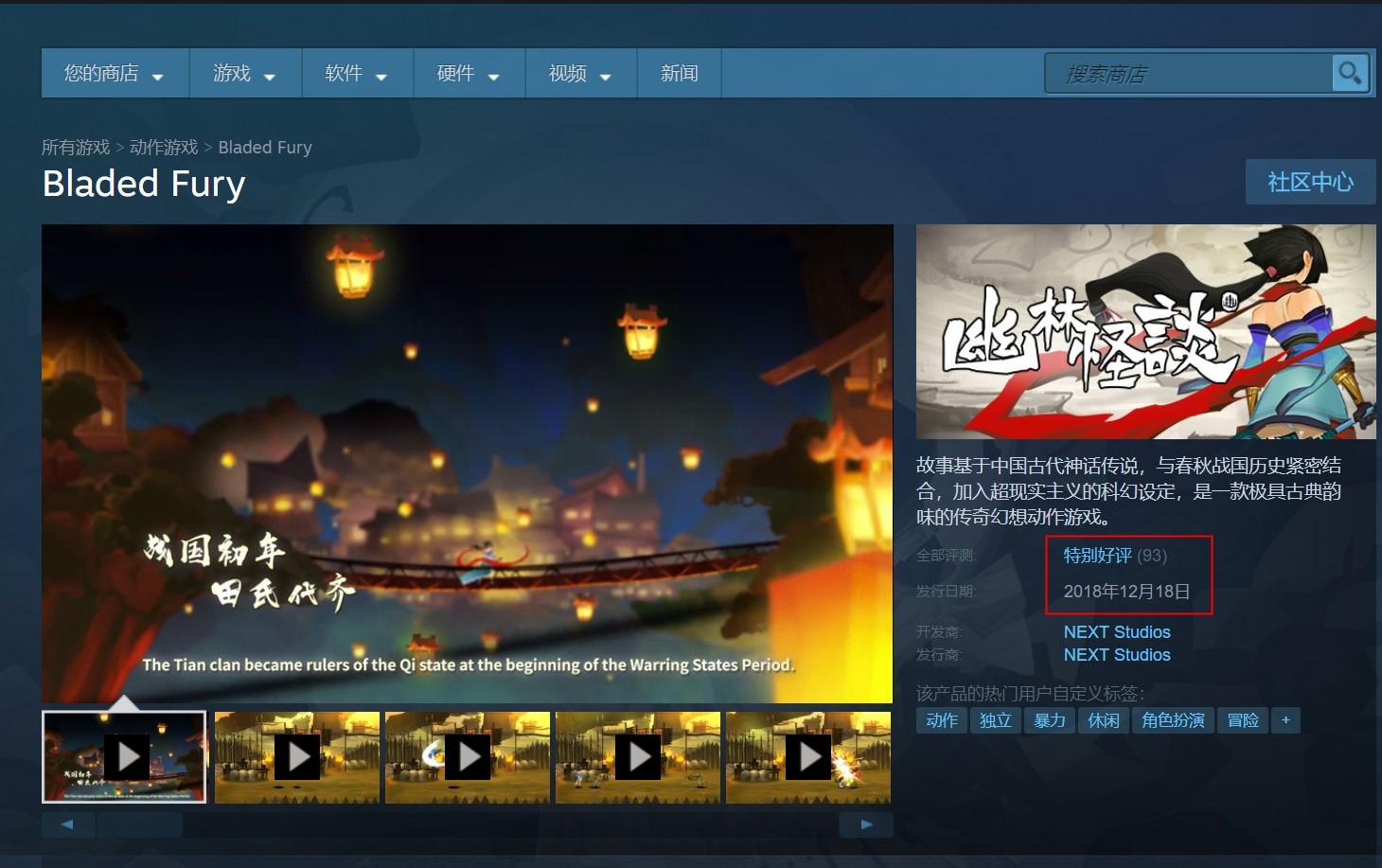 <b>腾讯旗下工作室新作《幽林怪谈》发售 Steam获特别好评</b>