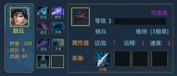 一身是胆!《梦三英雄传》赵云终获史诗级加强