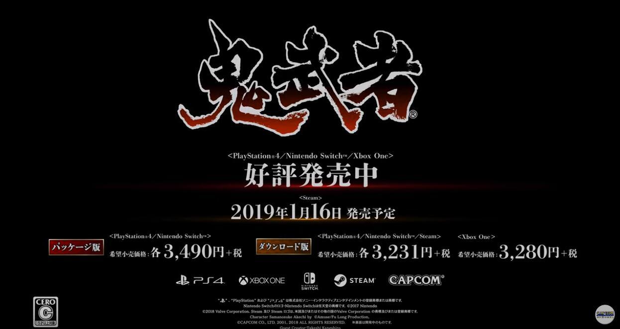 《鬼武者HD复刻版》日版已经解锁!官方对比视频演示
