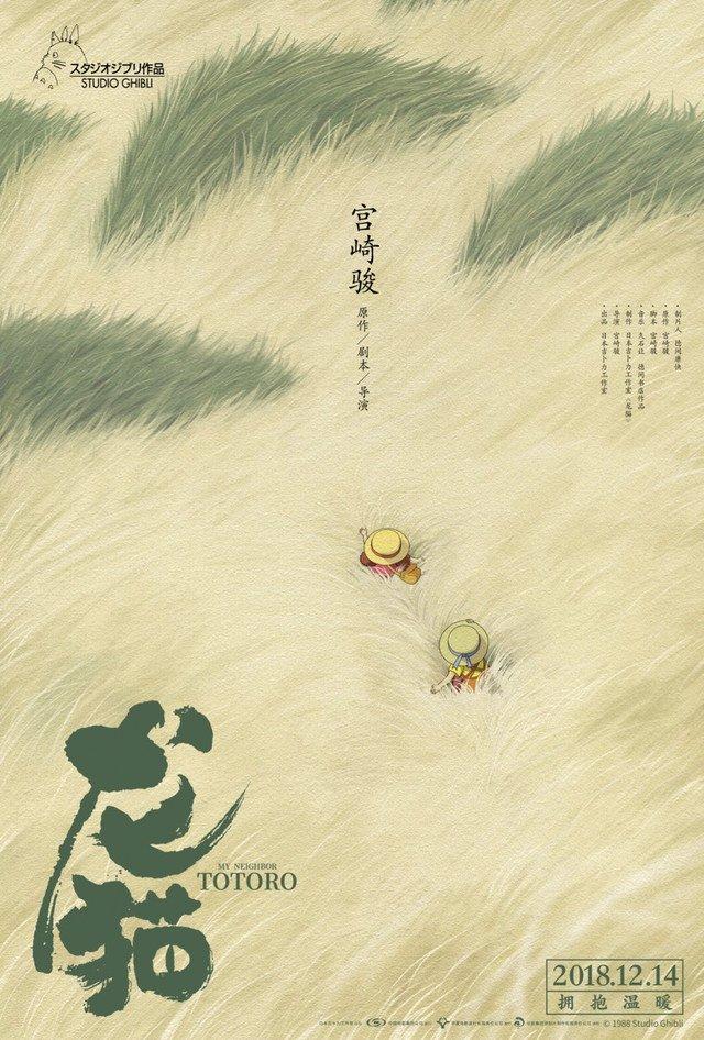 《龙猫》重映4天票房破亿 宫老经典再现不朽魅力