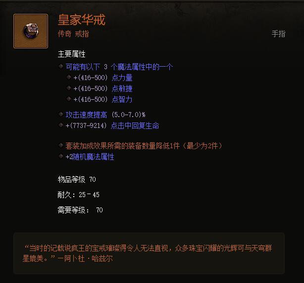 《暗黑破坏神3》第十六赛季前瞻