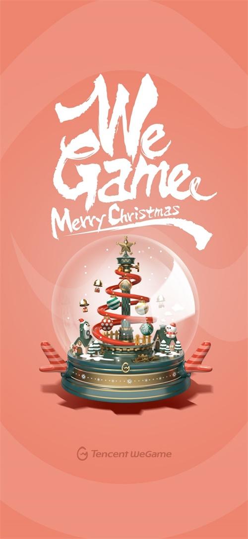 WeGame多福利来袭 圣诞狂欢High爆开启!