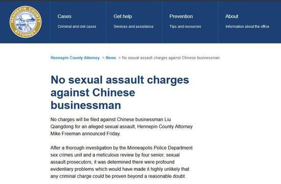 刘强东无罪!美国检方公布调查结果,决定不予起诉